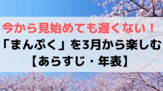 「まんぷく」を3月から楽しむ【あらすじ・年表】