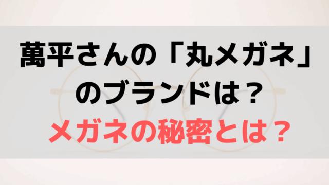 萬平さんの「丸メガネ」のブランドは?長谷川博己さんがこだわったメガネの秘密