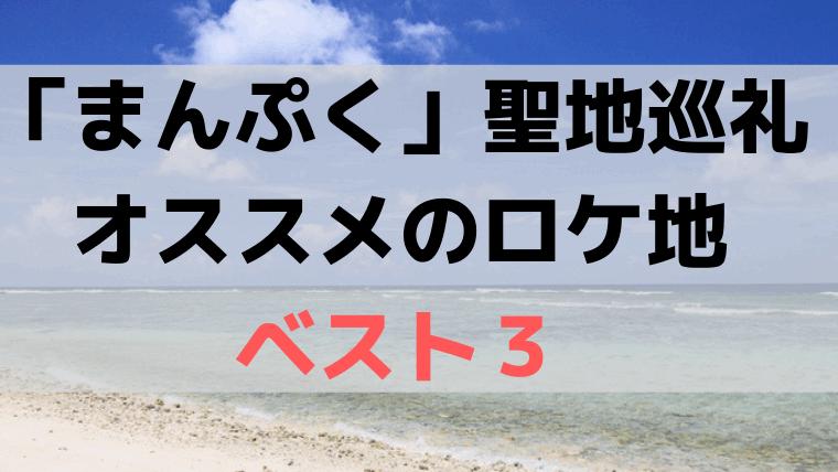 「まんぷく」聖地巡礼【観光するならオススメのロケ地ベスト3】