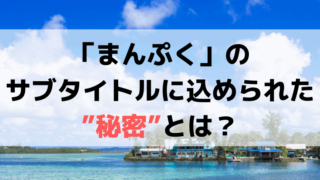 """「まんぷく」のサブタイトルに込められた""""秘密""""とは?【まんぷくトリビア】"""