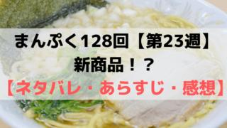 まんぷく128回【第23週】新商品!?