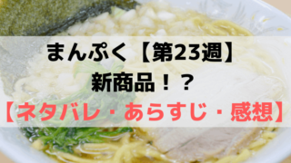 まんぷく【第23週】新商品!?