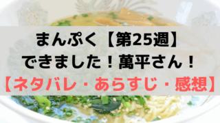 まんぷく【第25週】できました!萬平さん!【あらすじ】