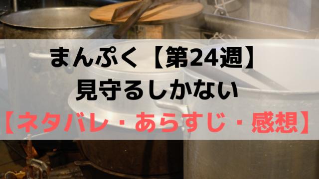 まんぷく【第24週】見守るしかない【あらすじ】