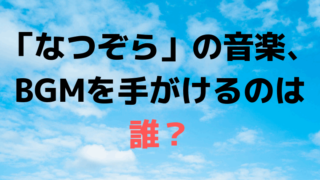「なつぞら」の音楽、BGMを手がけるのは橋本由香利