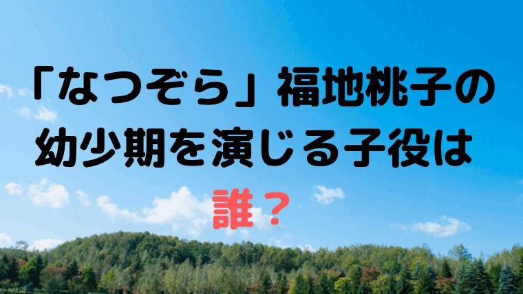「なつぞら」福地桃子の幼少期、柴田夕見子を演じる子役・役者は「荒川梨杏」