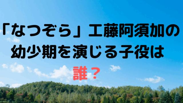 「なつぞら」工藤阿須加の幼少期、佐々岡信哉を演じる子役・役者は「三谷麟太郎」