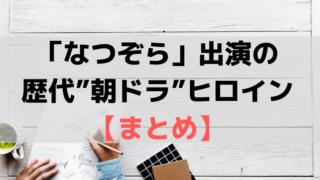 """「なつぞら」に出演する歴代""""朝ドラ""""ヒロイン・女優【まとめ】"""