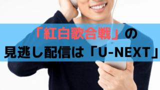 「NHK紅白歌合戦」の見逃し配信は「U-NEXT」がオススメ