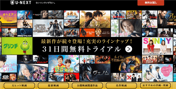 「U-NEXT」の映画・ドラマラインナップ