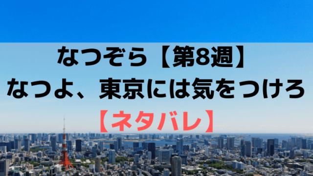 なつぞら【第8週】なつよ、東京には気をつけろ【ネタバレ・あらすじ・感想】
