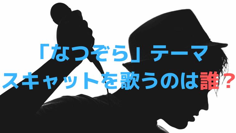 「なつぞら」メインテーマのスキャットを歌うのは吉澤嘉代子