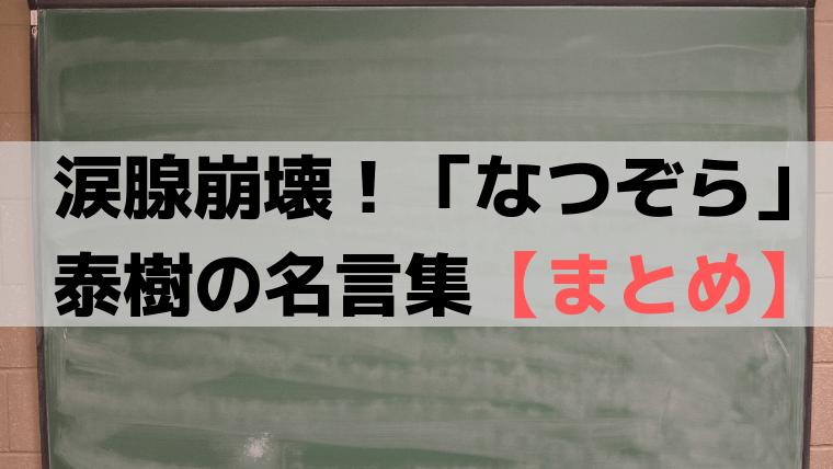 NHK朝ドラ「なつぞら」おんじ・柴田泰樹(草刈正雄)の名言集【まとめ】