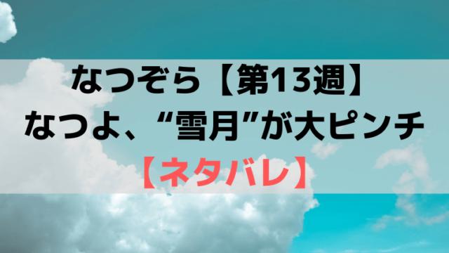 """なつぞら【第13週】なつよ、""""雪月""""が大ピンチ【ネタバレ・あらすじ・感想】"""