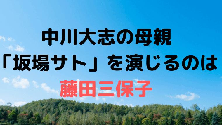 「なつぞら」坂場一久(中川大志)の母親・坂場サトを演じるのは藤田三保子