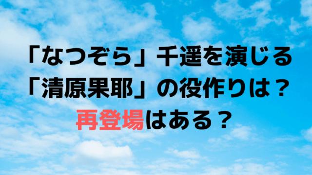 「なつぞら」妹・千遥を演じる「清原果耶(きよはらかや)」の役作り、再登場は?