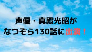「なつぞら」声優・真殿光昭(まどのみつあき)が130話に出演!キックジャガー役?