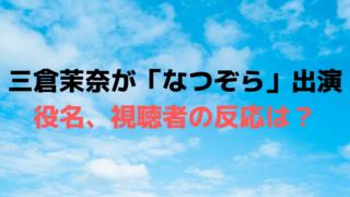 「なつぞら」三倉茉奈(みくらまな)は佐々岡信哉の妻役で登場!視聴者の反応は?