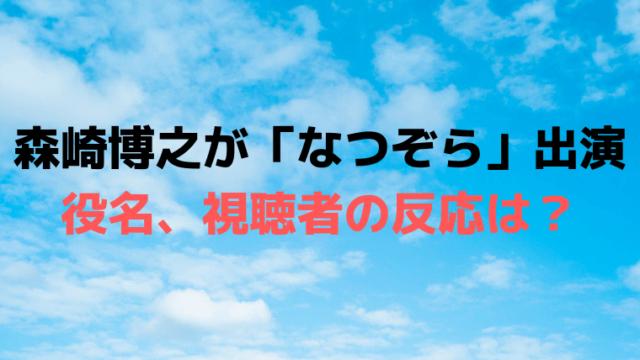 森崎博之(もりさきひろゆき)が「なつぞら」に出演!役名、視聴者の反応は?