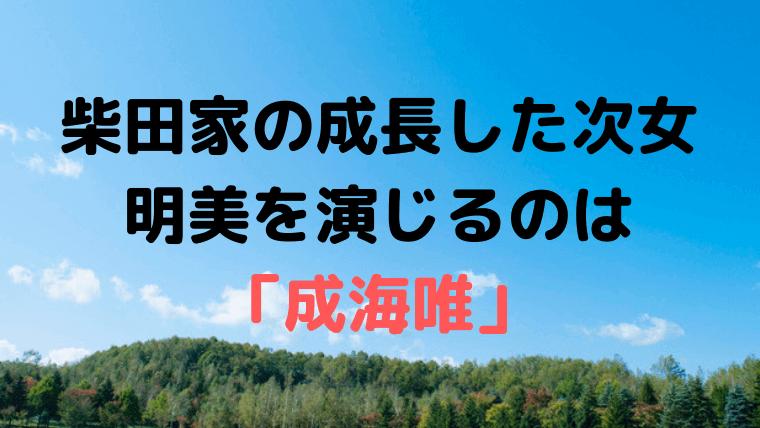 「なつぞら」柴田家、平尾菜々花の成長した次女・明美を演じるのは「成海唯」