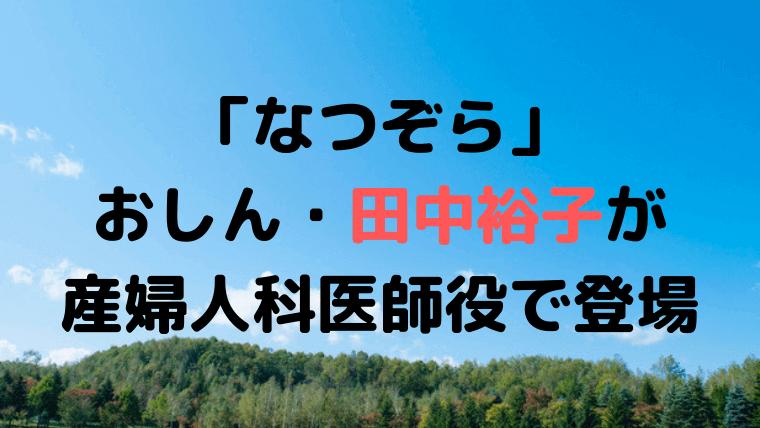 「なつぞら」おしん・田中裕子が【21週】に産婦人科医師・高橋秀子役で登場