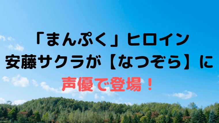 「まんぷく」ヒロイン・安藤サクラが【なつぞら】に声優で登場!ソラ役