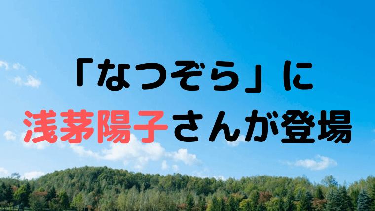 「なつぞら」浅茅陽子が【25週】に千遥の義母役・杉山雅子で登場