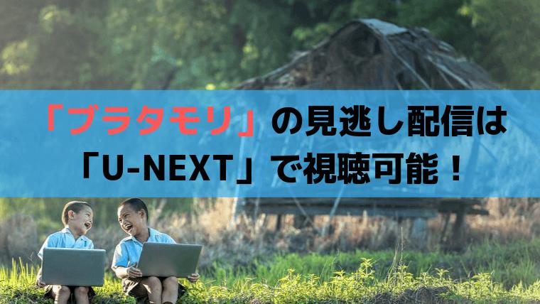 「ブラタモリ」の見逃し配信・再放送・動画は「U-NEXT」で視聴可能