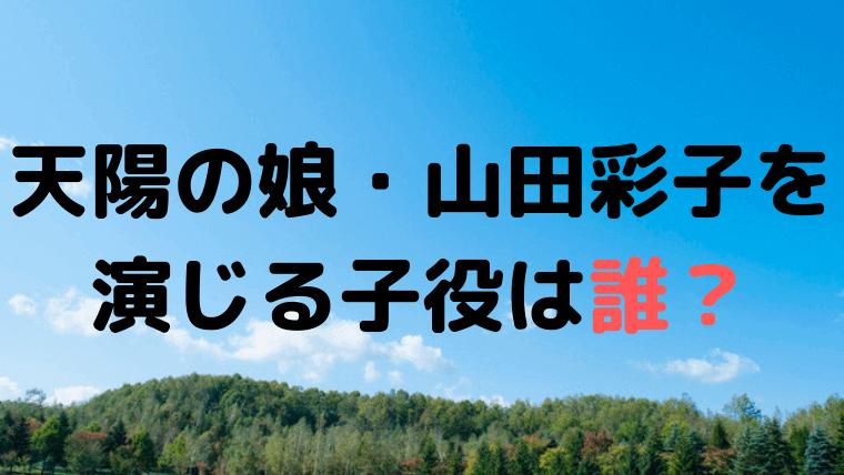 「なつぞら」天陽(吉沢亮)の娘・山田彩子を演じる子役は誰?古川凛(ふるかわりん)