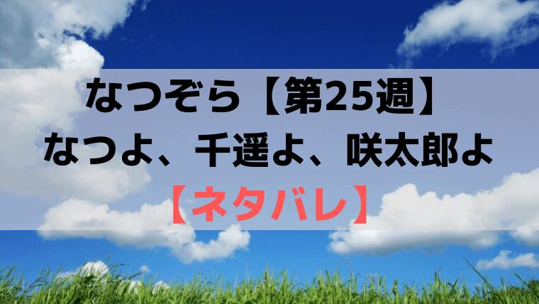 なつぞら25週【ネタバレ・あらすじ】なつよ、千遥よ、咲太郎よ
