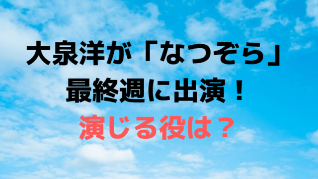 「なつぞら」大泉洋が【最終週】に出演、演じる役はミルコス社長?