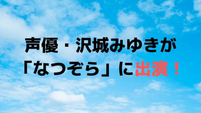 「なつぞら」声優・沢城みゆきが143話から登場!