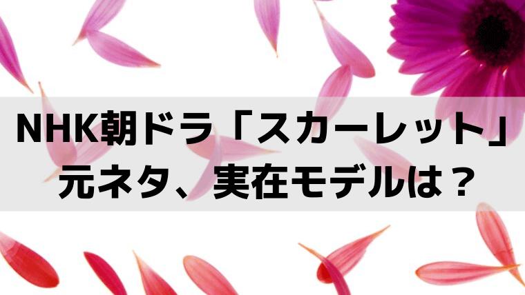 「スカーレット」の元ネタ、戸田恵梨香演じる「川原喜美子」の実在モデルは?