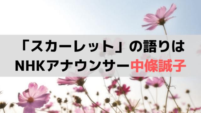 「スカーレット」の語り、ナレーションはNHKアナウンサー中條誠子