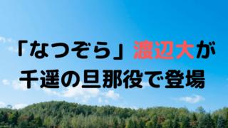 「なつぞら」渡辺大が千遥(清原果耶)の旦那、杉山清二役で登場【25週】