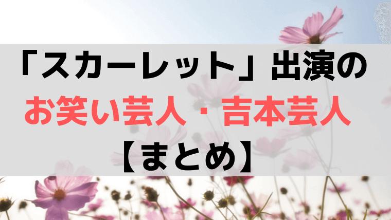 「スカーレット」出演のお笑い芸人、よしもと新喜劇、コンビ【まとめ】