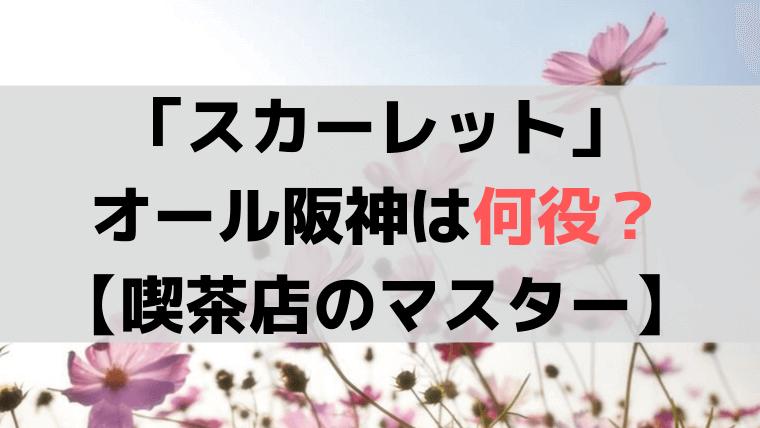 「スカーレット」オール阪神が演じるのは喫茶店【さえずりマスター】