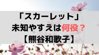 「スカーレット」未知やすえが演じるのは照子(大島優子)の母・熊谷和歌子