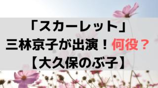 「スカーレット」三林京子が演じるのは荒木荘の元女中・大久保のぶ子