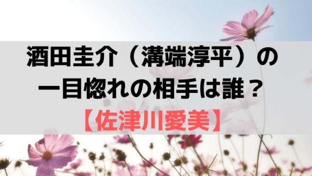 「スカーレット」酒田圭介(溝端淳平)の一目惚れ、恋の相手は誰?佐津川愛美