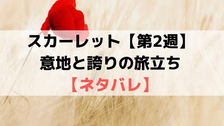 スカーレット第2週【ネタバレ・あらすじ・感想】意地と誇りの旅立ち
