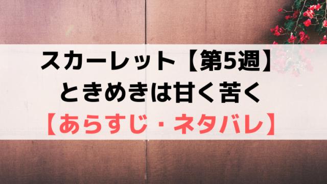 スカーレット第5週【ネタバレ・あらすじ・感想】ときめきは甘く苦く