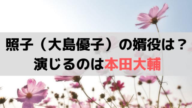 「スカーレット」照子(大島優子)の婿、旦那・熊谷敏春を演じるのは本田大輔
