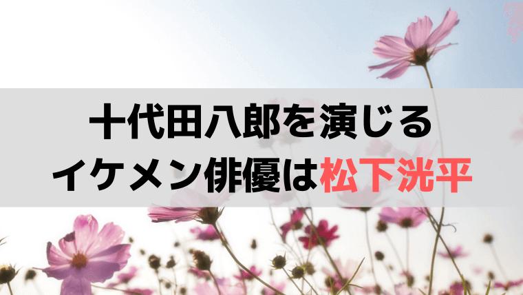 スカーレット」十代田八郎を演じるのは松下洸平、喜美子の恋人
