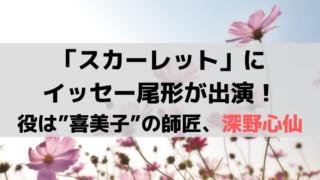 """「スカーレット」にイッセー尾形が出演!役は""""喜美子""""の師匠、フカ先生(深野心仙)"""