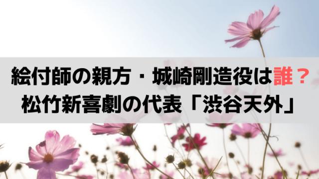 「スカーレット」絵付師の親方・城崎剛造役は誰?松竹新喜劇の代表「渋谷天外」