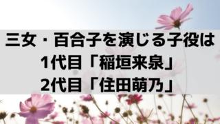 「スカーレット」三女・百合子を演じる子役は1代目「稲垣来泉」2代目「住田萌乃」