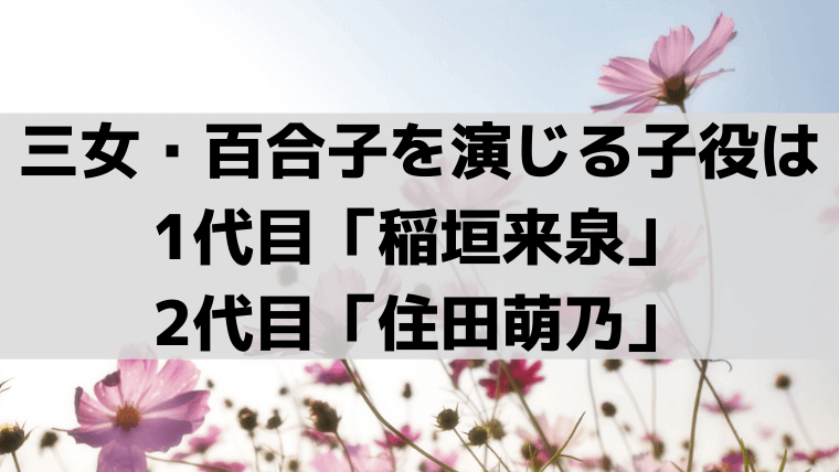福田 萌乃 子役
