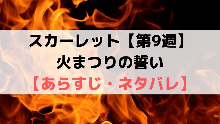 スカーレット第9週【ネタバレ・あらすじ・感想】火まつりの誓い