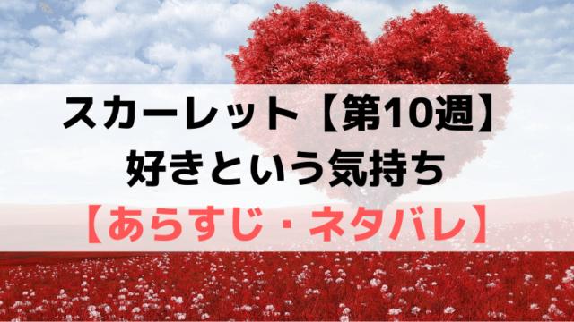 スカーレット第10週【ネタバレ・あらすじ・感想】好きという気持ち